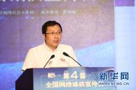 新华网肖阳:杜绝网络诚信缺失乱象从三方面着手